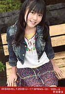 多田愛佳/AKB48×B.L.T.2008 U-17 SPRING-01/055-A