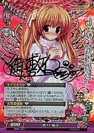 Ver.3.0/0228B [SK] : (キラ)姫川 風花(御敷仁緑箔押しサイン入り)