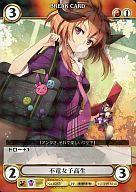 0253 [PF] : (ホロ)不竜女子高生