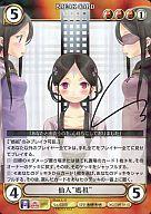 "0258 [SPF] : (ホロ)仙人""媽祖""(銀箔押しサイン入り)"