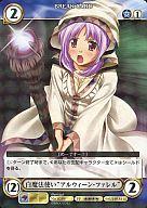 "0289 [PF] : (ホロ)白魔法使い""アルウィーン・ファレル"""
