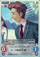 ag-164 [SC] : (ホロ)スーツ姿の「平慎二」