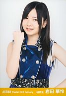 岩田華怜/上半身/劇場トレーディング生写真セット2012.February