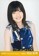 村山彩希/上半身・両手下/劇場トレーディング生写真セット2012.February