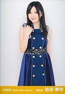岩田華怜/膝上・右手肩/劇場トレーディング生写真セット2012.February