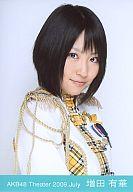 増田有華/上半身/劇場トレーディング生写真セット2009.July