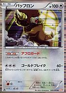 045/050 [R] : バッフロン