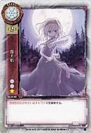 TH-0149 [U] : 藁人形