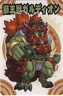 ZX076 [N] : 獅王獣ガルディオン