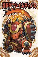 ZX077 [N] : 炎騎獣フレイムディノス
