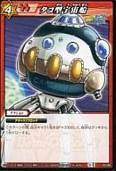 50/85 : タコ型宇宙船