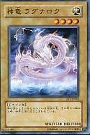 FET-JP002 [N] : 神竜ラグナロク