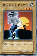 FET-JP003 [N] : 格闘ねずみチュー助