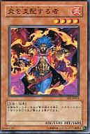 FET-JP031 [N] : 炎を支配する者