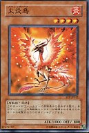 FET-JP032 [N] : 火炎鳥