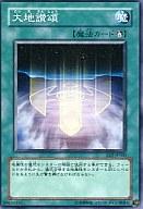 EE02-JP100 [N] : 大地讃頌