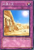EE02-JP219 [N] : 砂漠の光