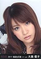 大島優子/顔アップ/2011 福袋生写真