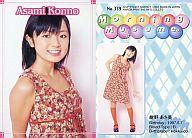 NO.339 : 紺野あさ美/ノーマル/モーニング娘。 TRADING COLLECTION
