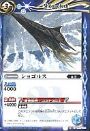 BS12-059 [C] : ショゴルス