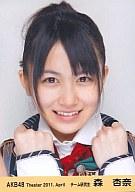 森杏奈/顔アップ/劇場トレーディング生写真セット2011.April