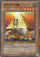 ESP2-KR020  [N] : ピラミッド・タートル