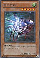 ESP2-KR028  [N] : マジック・キャンセラー