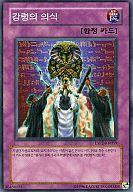 ESP2-KR058  [N] : 王家の呪い