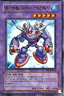 DP1-KR013  [UR] : E・HERO スチーム・ヒーラー