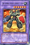 DP1-KR012  [R] : E・HERO ランパートガンナー