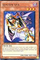 EXP3-KR031  [R] : 墓守の巫女