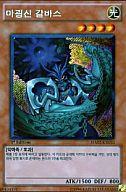 HA02-KR033  [シク] : 魔轟神ガルバス