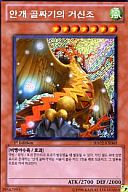HA02-KR049  [シク] : 霞の谷の巨神鳥
