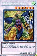 HA02-KR060  [シク] : 霞の谷の雷神鬼