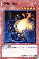 HA02-KR005  [SR] : ジェネクス・ヒート