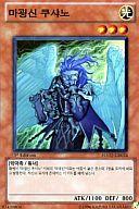 HA02-KR034  [SR] : 魔轟神クシャノ