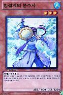 HA02-KR047  [SR] : 氷結界の風水師