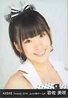 AKB48/岩佐美咲/顔アップ/劇場トレーディング生写真セット2010.June