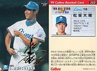 253 : 松坂 大輔(箔押しサイン入)