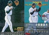 G-05 : 小笠原 道大(黒版)