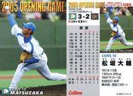 OP-01 : 松坂 大輔