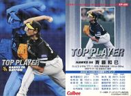 TP-05 : 斉藤 和巳