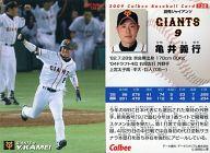 158 : 亀井 義行