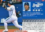 141 : 村田 修一