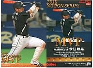 NS-2 : MVP今江 敏晃