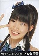 岩佐美咲/顔アップ/劇場トレーディング生写真セット2010.April