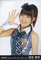 岩佐美咲/上半身(右手上げ)/劇場トレーディング生写真セット2010.April