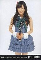 片山陽加/膝上/劇場トレーディング生写真セット2010.April