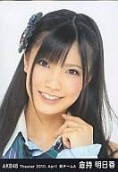 倉持明日香/顔アップ(左手上げ)/劇場トレーディング生写真セット2010.April