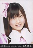 石黒貴己/顔アップ/劇場トレーディング生写真セット2010.April